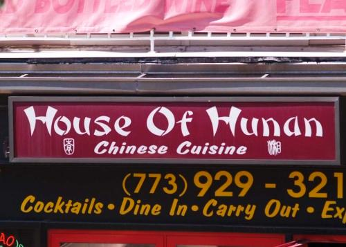 House Of Hunan In Swansea, IL | 3808 Tanbark Dr, Swansea, IL | Chinese  Restaurants